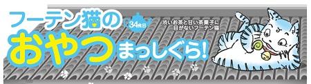 -443oyatsu-v1