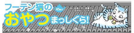 -454oyatsu-v1