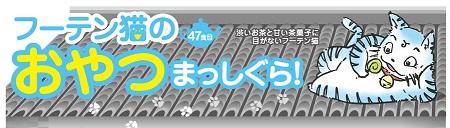 -456oyatsu-v1