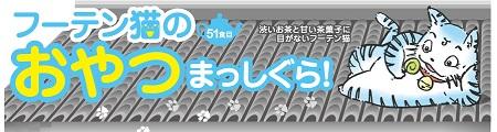 -460oyatsu-v1