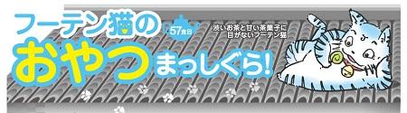 -466oyatsu-v1
