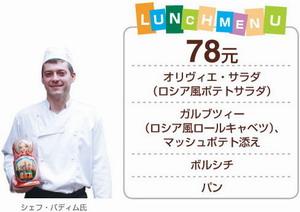 lunch_v04