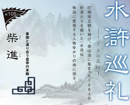 -505水滸巡礼_1