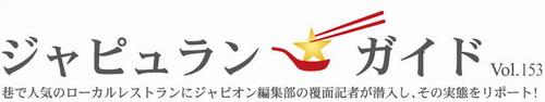 japyu_v01