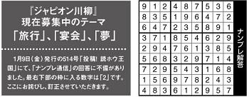 -515投稿!読ホウ王国half5
