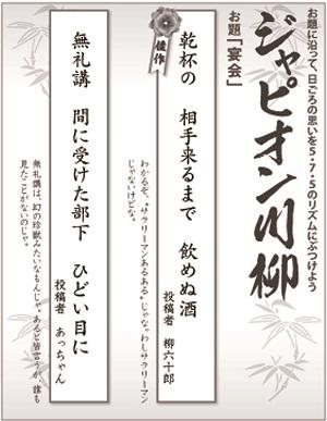 -516投稿!読ホウ王国half - 03 senryu
