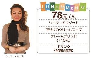 -516昼コレ - 03 chef&menulist
