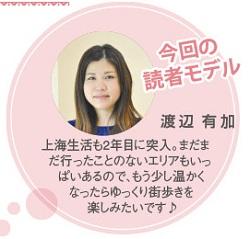 -518読者モデル(女) - 4