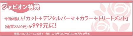 -528読者モデル(女) - 5