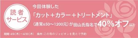 -526読者モデル - 5