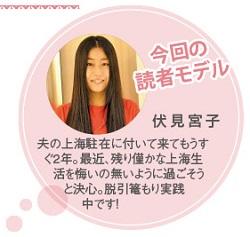 -527読者モデル(女) - 4