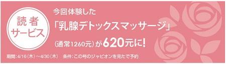 -527読者モデル(女) - 5