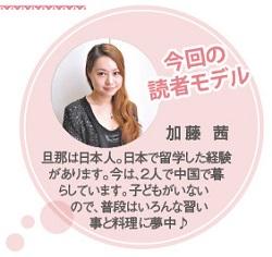-531読者モデル(女) - 4