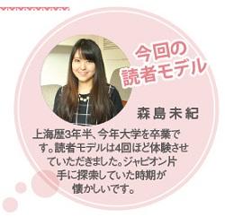 -530読者モデル(女) - 3