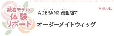 -529読者モデル(女) - 1