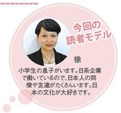 -529読者モデル(女) - 4