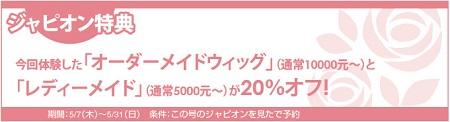 -529読者モデル(女) - 5