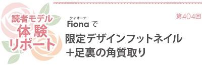 -531読者モデル(女) - 1