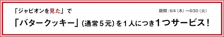-533JustOpen - 5