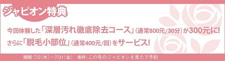 -537読者モデル-5