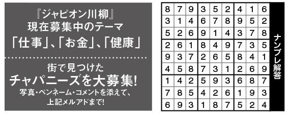 553投稿!読ホウ王国-half-5