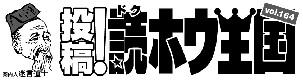556投稿!読ホウ王国-half-1