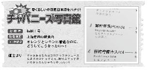 555投稿!読ホウ王国-half-2