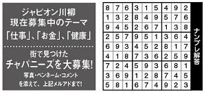 557投稿!読ホウ王国-half-4