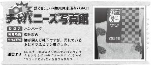 554投稿!読ホウ王国-half--2