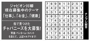 560投稿!読ホウ王国-half-3