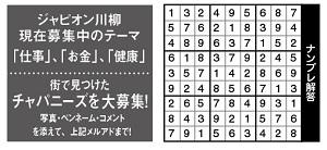 558投稿!読ホウ王国-half-3
