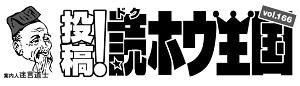 558投稿!読ホウ王国-half-1