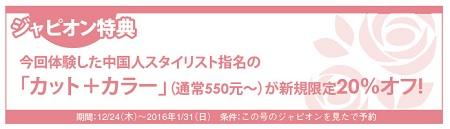 561読者モデル(女)-4