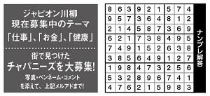 561投稿!読ホウ王国-half-4