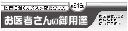 565お医者-1