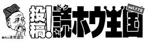 564投稿!読ホウ王国-half-1