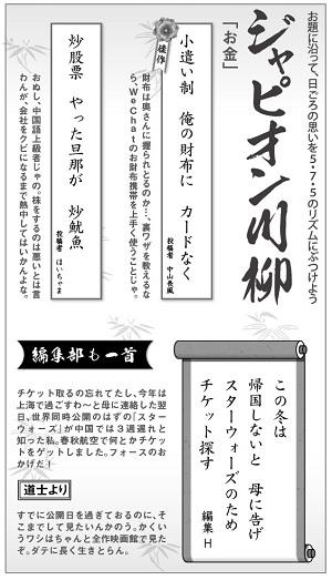 562投稿!読ホウ王国-5