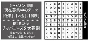 562投稿!読ホウ王国-3