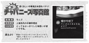 562投稿!読ホウ王国-2