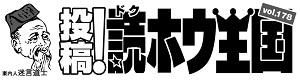 570投稿!読ホウ王国-half-1