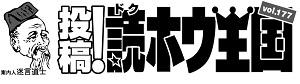 572投稿!読ホウ王国-1