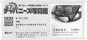 572投稿!読ホウ王国-2