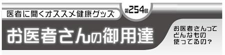 571お医者さん-1