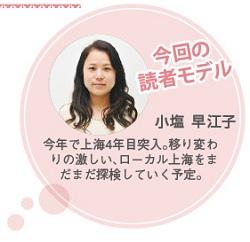 574読者モデル(女)-4
