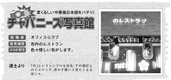 583投稿!読ホウ王国-2