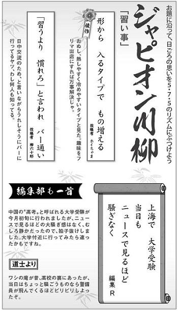 585投稿!読ホウ王国-3