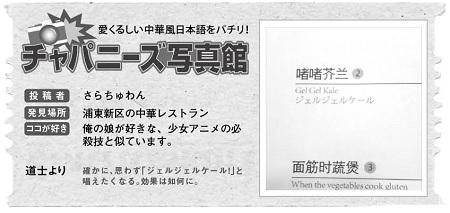 585投稿!読ホウ王国-2