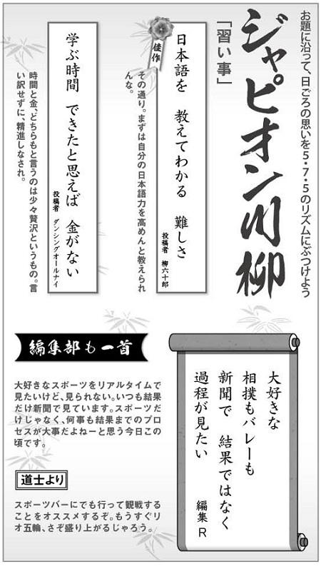 582投稿!読ホウ王国-3