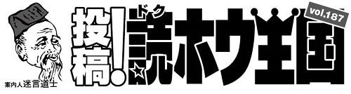 582投稿!読ホウ王国-1