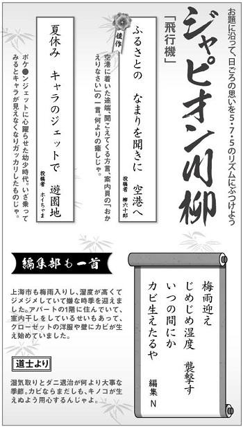 586投稿!読ホウ王国-3